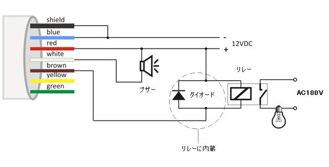 RFIDキースイッチ配線図