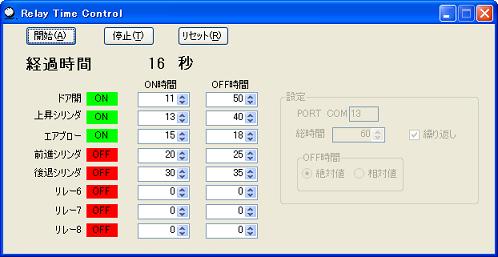 RelayTimeControlの画面
