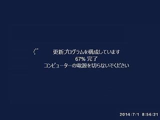 Windows8のシャットダウン処理中画面をキャプチャー
